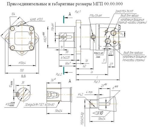 Gidromotor Mgp 125 Razmer